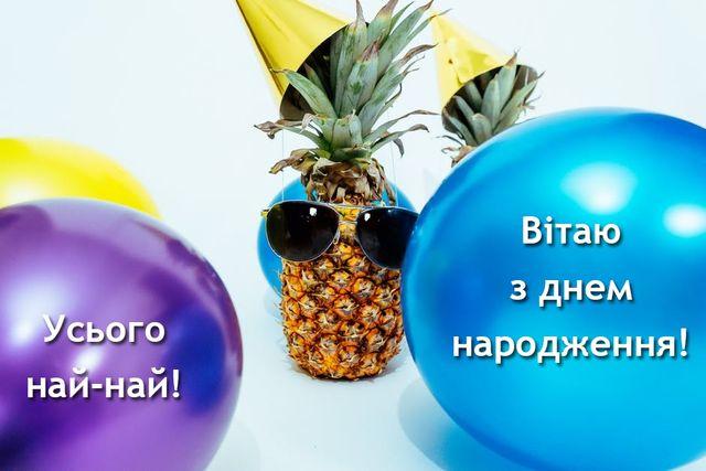 З днем народженням! - фото 265428