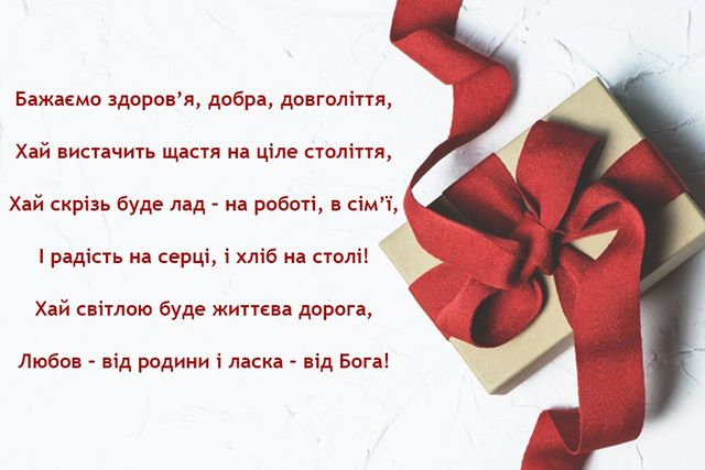 Гарні побажання у вірші - фото 265433
