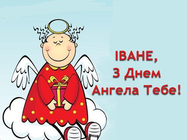 Смішна листівка Іванові - фото 260979