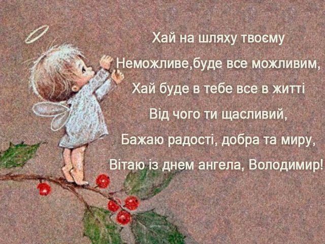 Привітання з Днем ангела Володимира 2020: найкращі вітання з іменинами - фото 266109