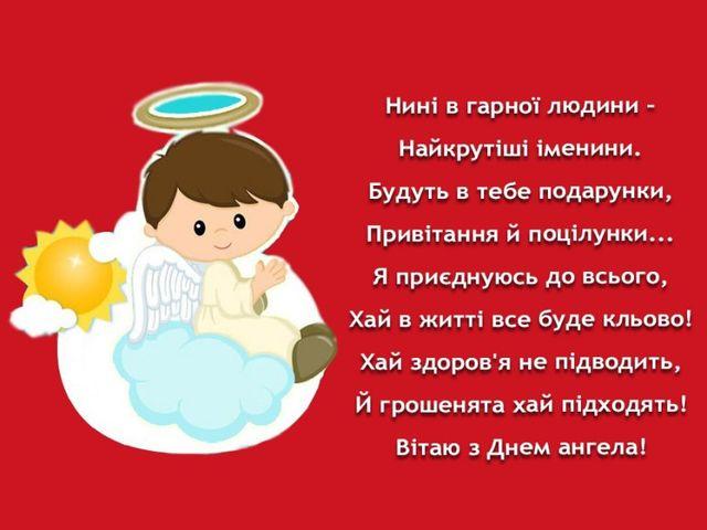Вірш на День Ангела - фото 266137