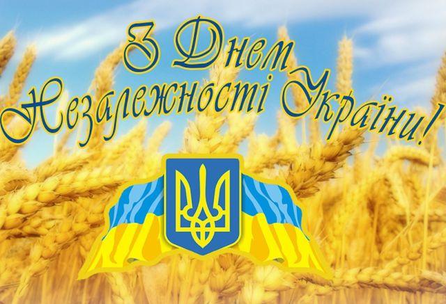 Картинки з Днем Незалежності України 2019: листівки, відкритки і фото - фото 271574