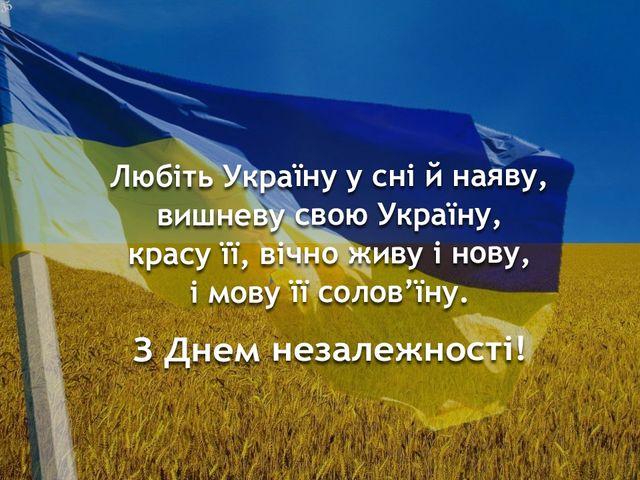 Картинки з Днем Незалежності України 2019: листівки, відкритки і фото - фото 271575