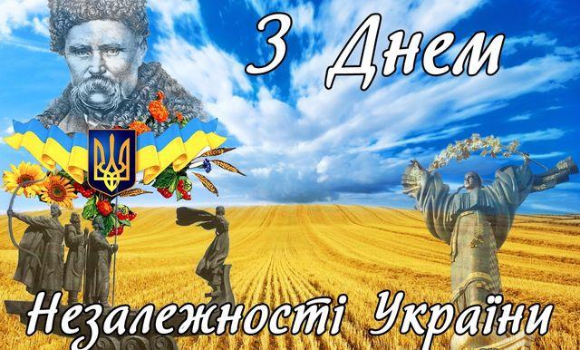 Картинки з Днем Незалежності України 2019: листівки, відкритки і фото - фото 271566