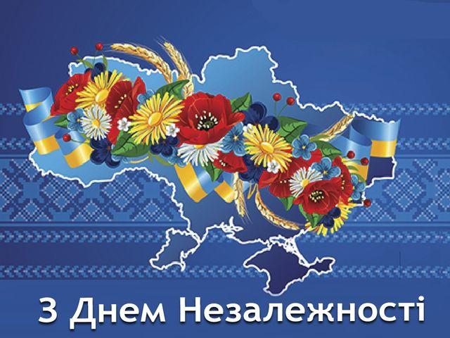 Картинки з Днем Незалежності України 2019: листівки, відкритки і фото - фото 271570