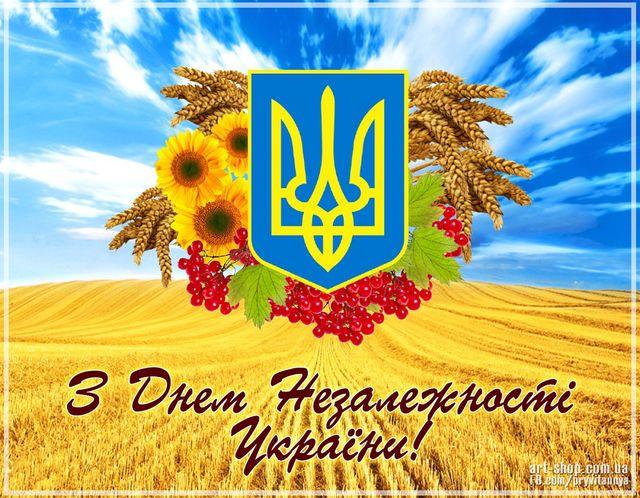 Картинки з Днем Незалежності України 2019: листівки, відкритки і фото - фото 271857