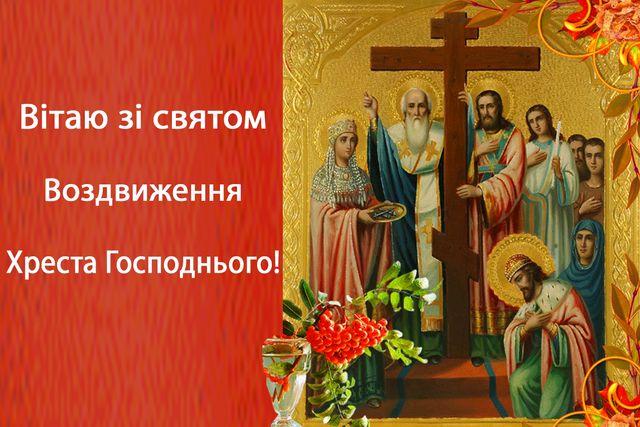 Привітання з Воздвиженням Чесного Хреста 2020: картинки, вірші і проза - фото 278453
