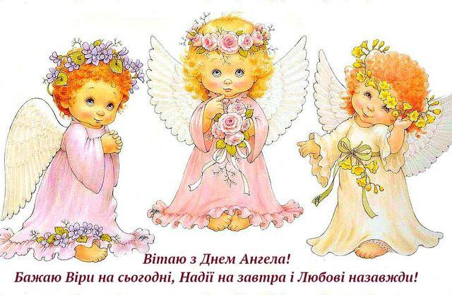 З Днем ангела Віри, Надії, Любові та Софії: привітання і картинки на іменини - фото 279084