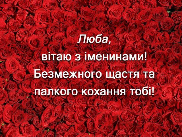 Листівка для Люби - фото 279088