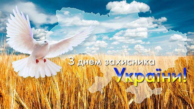 Зі святом, захисники Вітчизни! - фото 282050