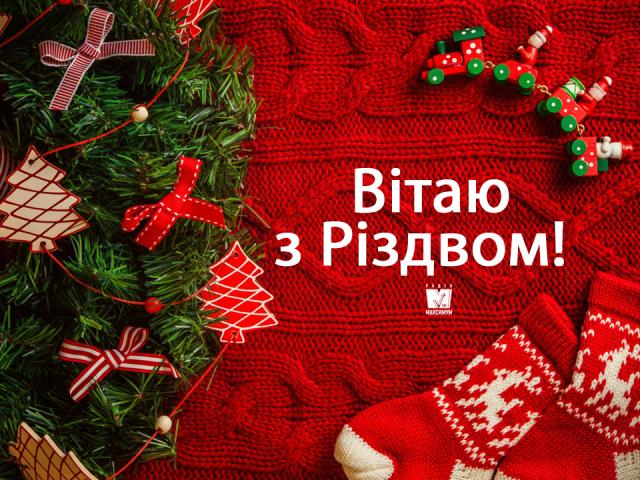 Картинка для привітання на Різдво - фото 299215
