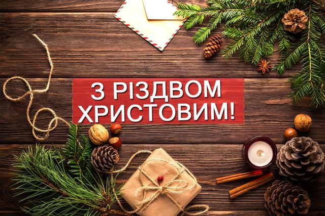Картинка з Різдвом 2019 - фото 299219