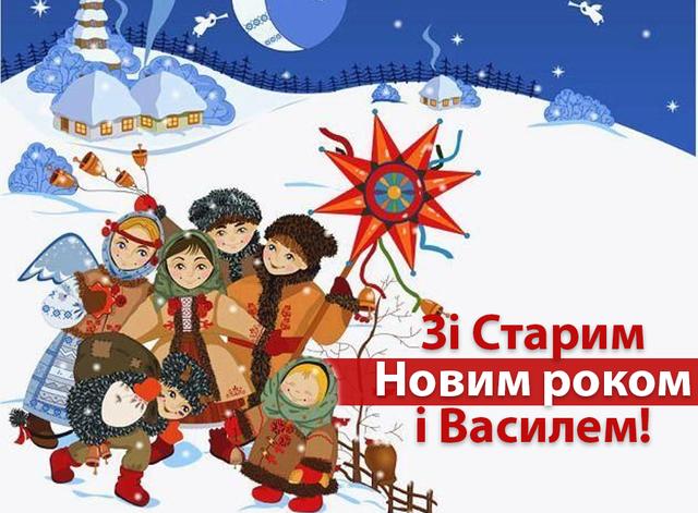Листівка з Старим Новим роком і Василем - фото 300473