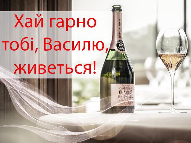 Листівка з побажаннями Василю - фото 300881